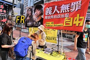 社民連銅鑼灣街站徵簽 為岑子杰梁國雄保釋集氣