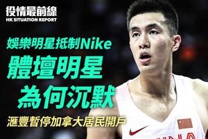 【3.29役情最前線】娛樂明星抵制Nike 體壇明星 為何沉默