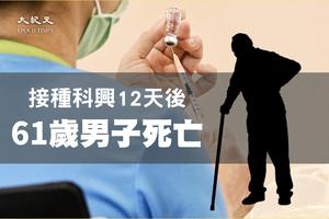 61歲男子接種科興疫苗後12天死亡