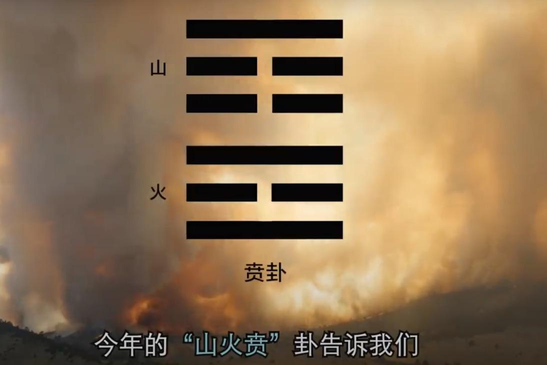 據《皇極經世》2021年的年卦是山火賁卦,卦象「艮」上「離」下,艮用兩個陰的符號,上面一個陽的符號代表山;「艮」上「離」下,說明山下有火、火燎群山。(影片截圖)