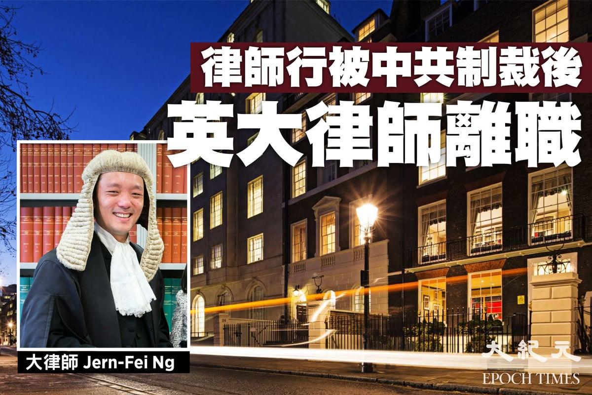 中共外交部26日宣佈制裁英國9名人員和4個實體,當中包括英國埃塞克斯園大律師事務所。28日,該事務所宣佈,御用大律師Jern-Fei Ng將離識。(大紀元製圖)