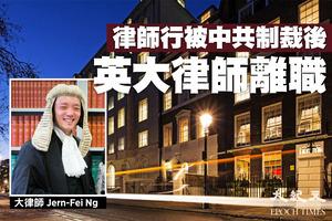 被中共制裁英國律師事務所  御用大律師離職【影片】