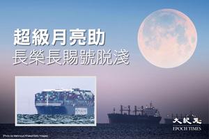 長榮長賜號脫淺 「超級月亮」成功助貨輪解困
