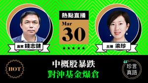 【珍言真語】錢志健:中概股暴跌  對沖基金爆倉