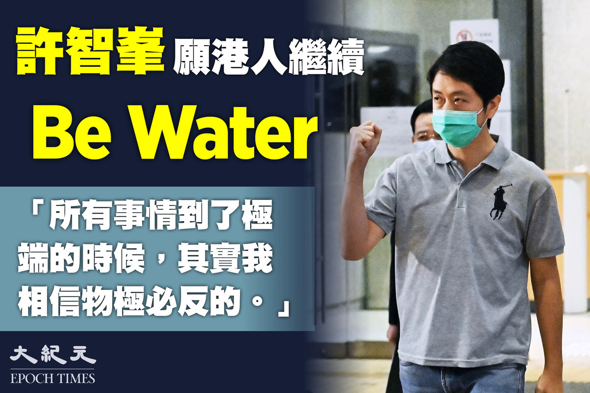中共人大常委會今(3月30日)全票通過修訂《基本法》附件一及二的草案,有關行政長官與立法會選舉的產生辦法。許智峯批中共改變選舉制度蠻不講理,又呼籲香港人繼續發揮「Be Water」的精神。(大紀元製圖)