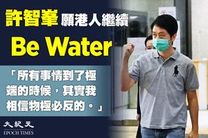 流亡議員許智峯批中共改香港選舉 願港人繼續 Be Water