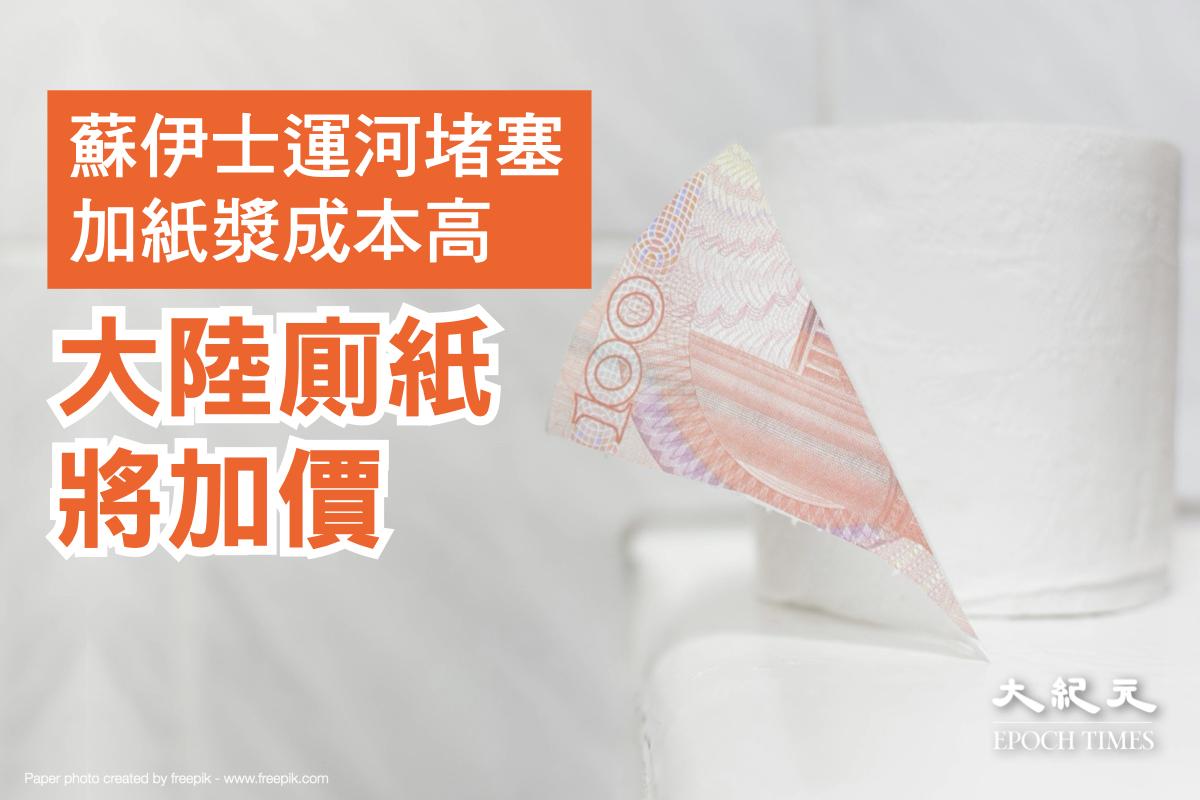 中國作為世界紙漿進口大國,由於紙漿成本的提高將導致大陸廁紙的漲價。而蘇伊士運河阻塞令紙漿進口受阻,加大了廁紙漲價的壓力。(大紀元製圖)