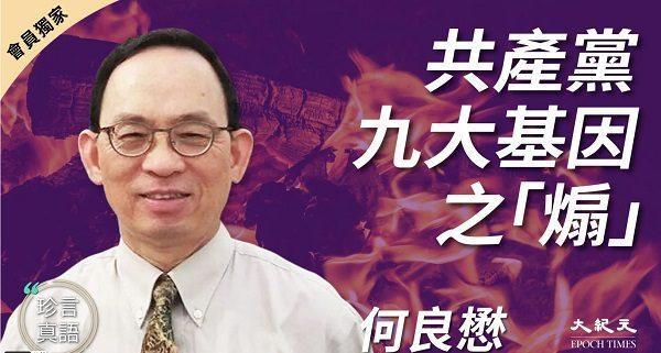 來自香港的加拿大資深媒體人何良懋,談中共的基因之三「煽」——善於製造仇恨,挑起一部份人鬥另外一部份人。(大紀元合成圖)