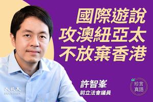 【珍言真語】許智峯:國際遊說攻澳紐亞太  不放棄香港