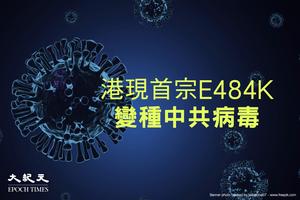 港現首宗E484K變種中共病毒