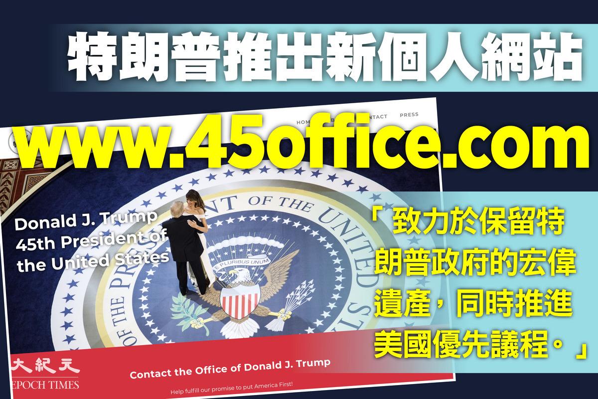 美國前總統特朗普於周一(3月29日)推出了一個新的網站www.45office.com,致力於保留特朗普政府的遺產和他的總統任期後的活動。(大紀元製圖)