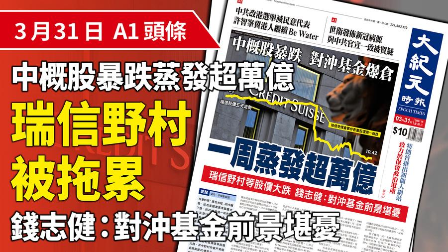 【A1頭條】中概股暴跌蒸發超萬億 瑞信野村被拖累 錢志健:對沖基金前景堪憂