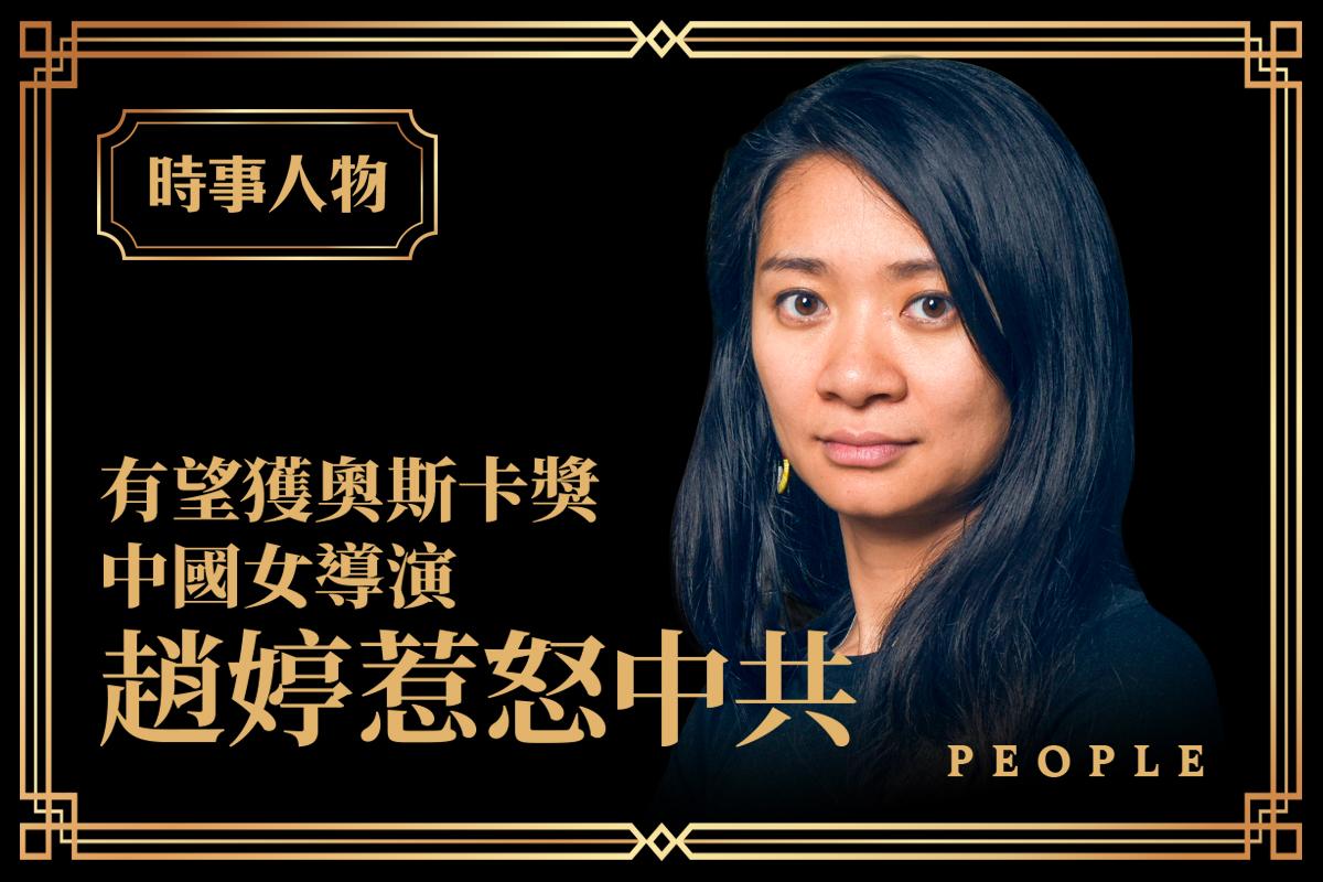 有望獲奧斯卡獎的趙婷,以前有關中共執政下的中國的一段話,在中國大陸引起軒然大波,一夜間讓她從「中國人的驕傲」變成了所謂「辱華者」。(大紀元製圖)