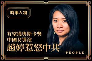 【時事人物】有望獲奧斯卡獎 女導演趙婷惹怒中共