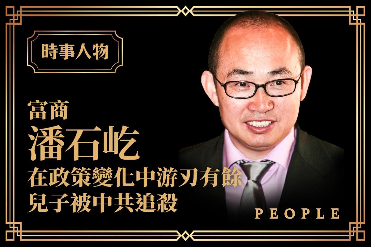 最近關於中共通緝富商潘石屹兒子潘瑞的熱門新聞,再次牽出已開始淡出人們視野的中國房地產大佬潘石屹。(大紀元製圖)