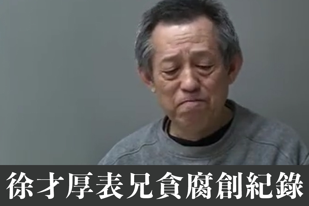 徐才厚的表兄弟徐長元因貪腐被抓,涉案程度刷新了中共官方的公開紀錄。(大紀元合成)