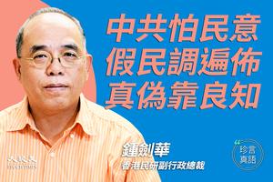 【珍言真語】鍾劍華:中共怕民意假民調遍佈  真偽靠良知