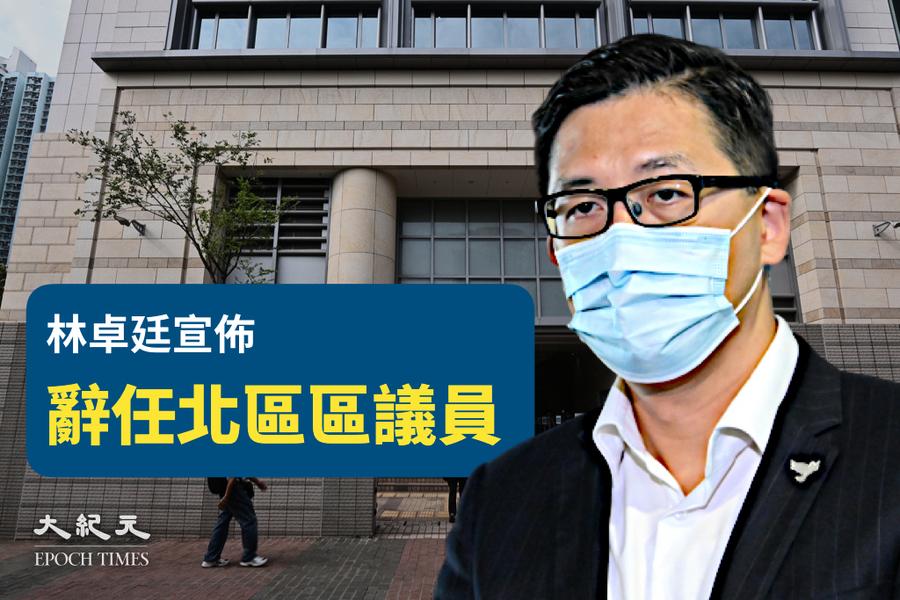 【聲援47】林卓廷宣佈辭任北區區議員