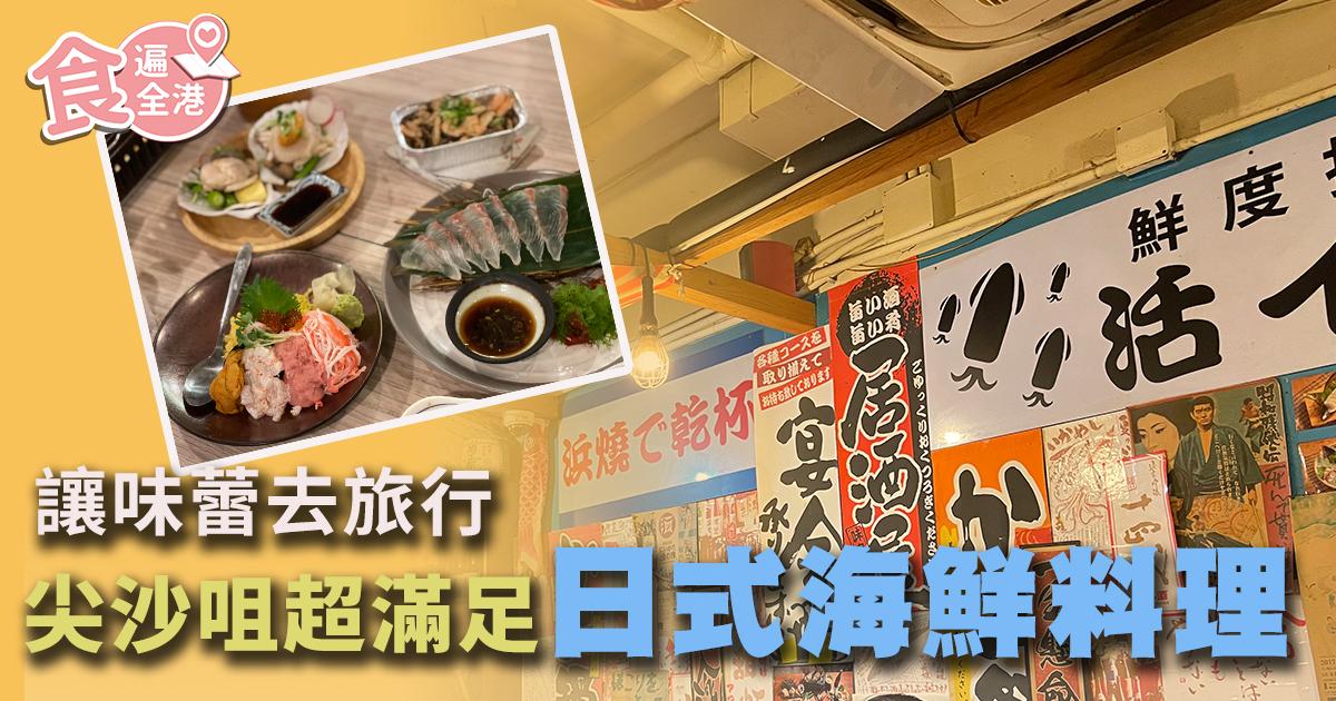吃一餐高質素日本菜,來一場味蕾的旅行。(設計圖片)