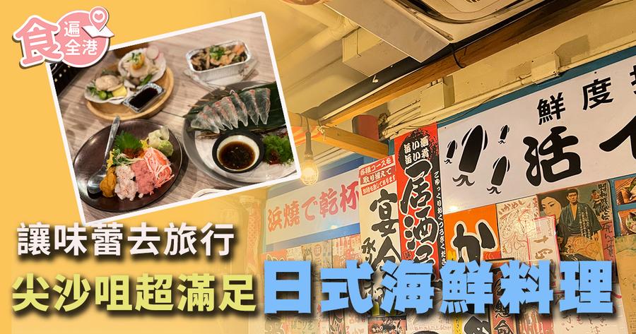 【食遍全港】讓味蕾去旅行 尖沙咀超滿足日式海鮮料理