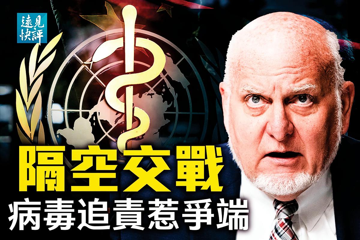 前美國疾病預防與控制中心(CDC)主任雷德菲爾德醫生披露說,他相信中共病毒最有可能是從實驗室洩露出來的。(大紀元合成)