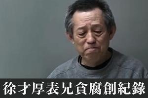 徐才厚表兄刷新中國第一貪紀錄