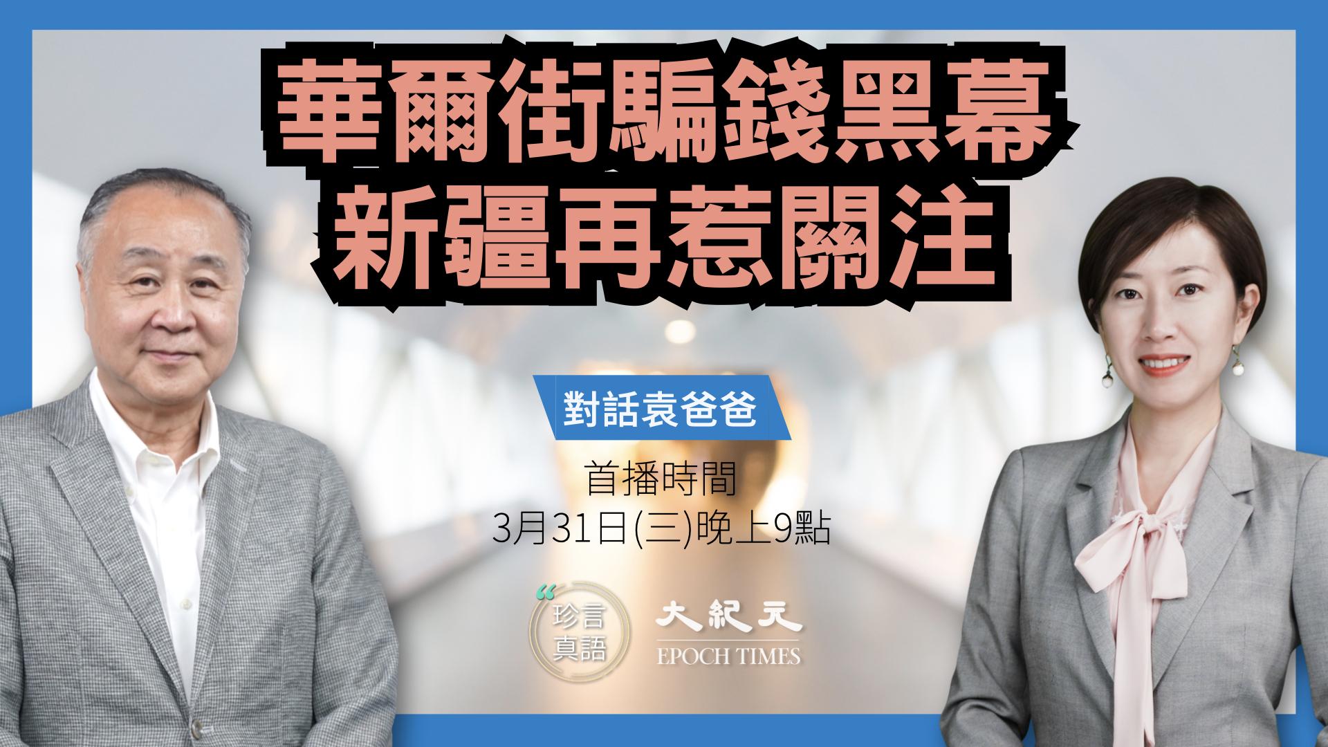 【珍言真語】袁弓夷:華爾街騙錢黑幕,新疆再惹關注。(大紀元製圖)