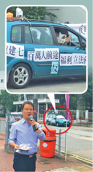公民黨新界西候選人郭家麒在落區宣傳的時候,遭愛字頭組織「珍惜群組」追擊,有關組織以汽車跟蹤,並在郭拉票時以高音喇叭滋擾。(郭家麒提供)