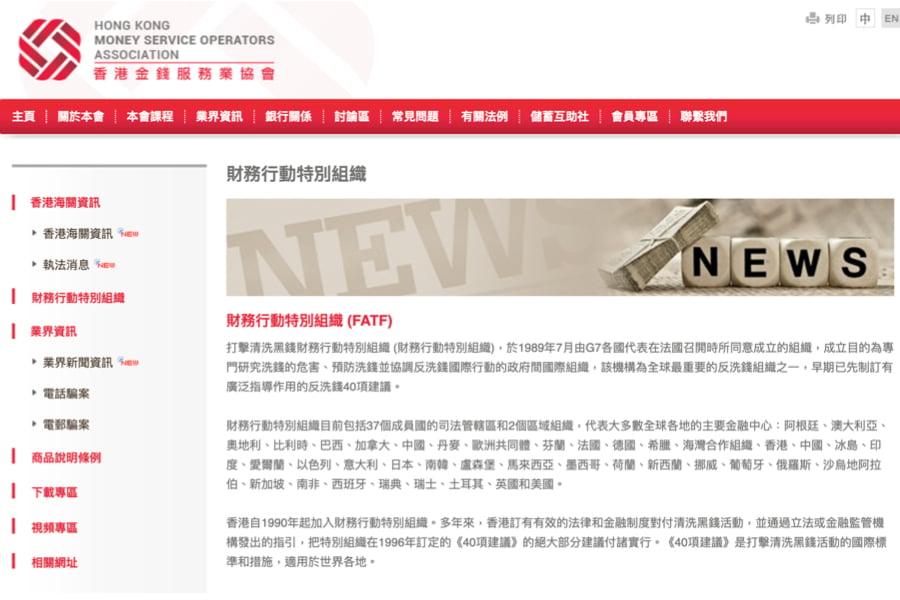 自1991年起,香港已為「財務行動特別組織(FATF)」的成員。該組織為國際打擊洗黑錢及恐怖份子資金籌集組織。(圖片來源:FATF官網截圖)