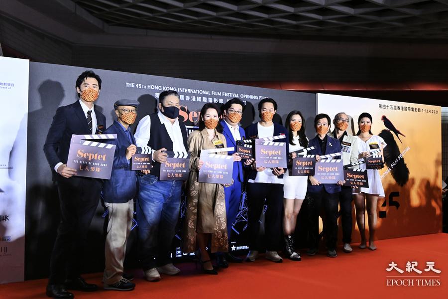 【組圖】第45屆香港國際電影節開幕 七位資深導演執導《七人樂隊》揭開序幕