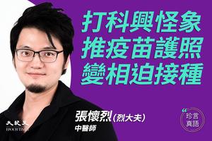 【珍言真語】張懷烈:打科興怪象  推疫苗護照變相迫接種