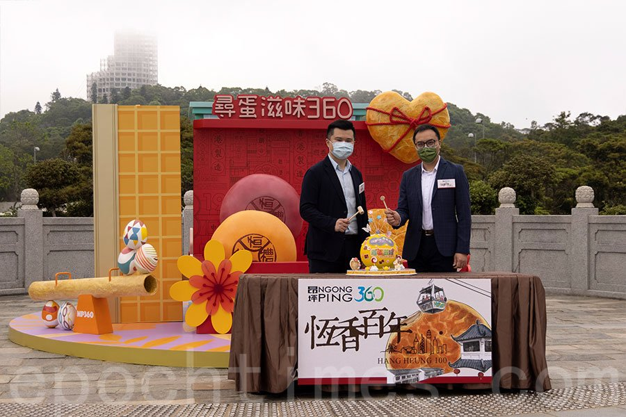 昂坪360董事總經理劉偉明(左)及恆香老餅家行政總裁王偉樑主持「尋蛋滋味360」開幕儀式。(陳仲明/大紀元)