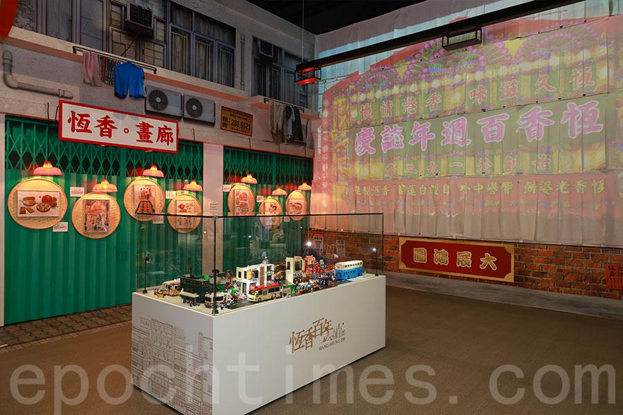 活動中的「恆香畫廊」,邀請本地年輕插畫師Chloe Yau合作,展示10幅與昔日恆香相關的作品。(陳仲明/大紀元)