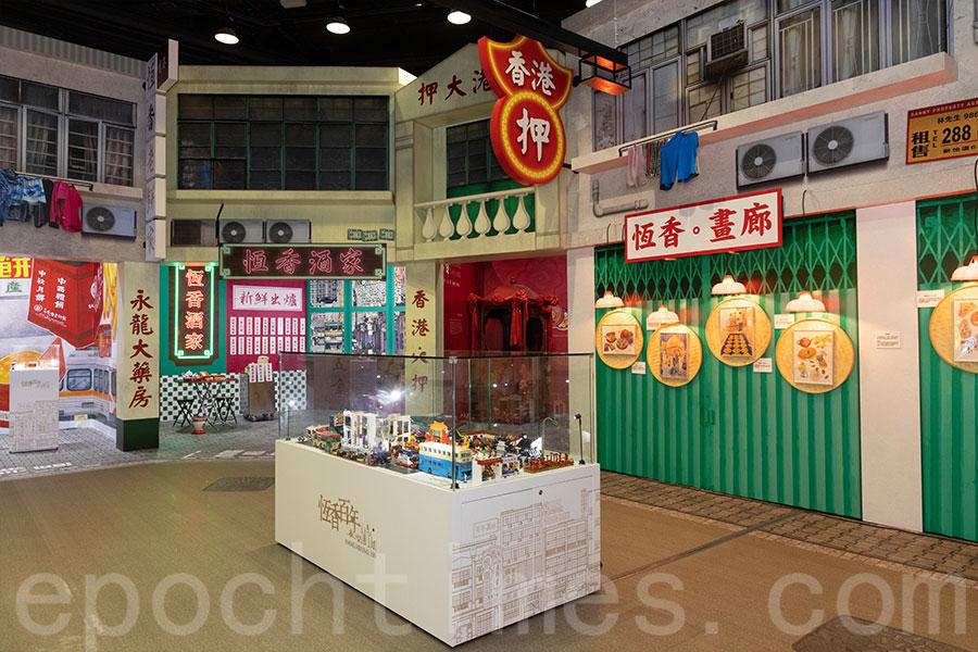 「恆香・百年」展覽館。(陳仲明/大紀元)