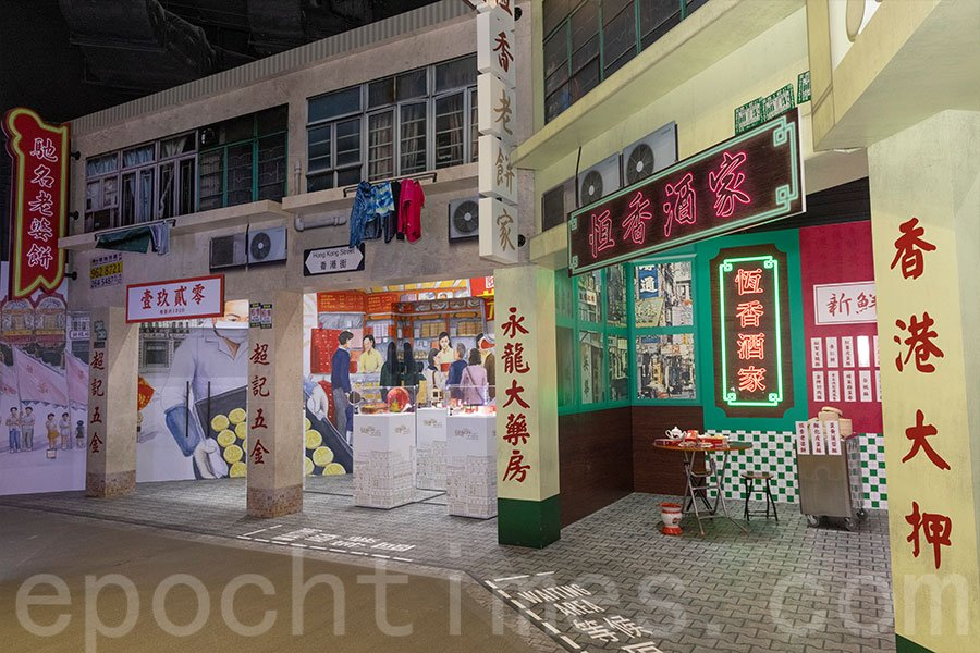 「恆香・百年」展覽館以60年代的九龍城寨街景為場景。(陳仲明/大紀元)
