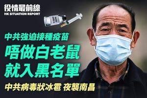 【4.2役情最前線】中共強迫接種疫苗 唔做白老鼠 就入黑名單