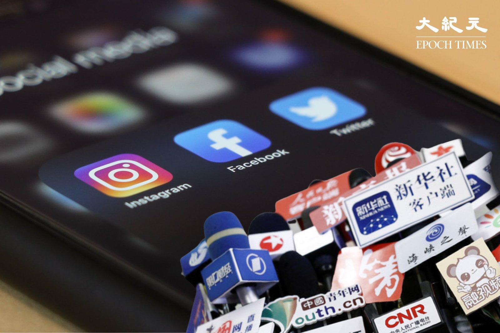 中共大外宣產業鏈透過Twitter和Facebook等平台散佈假消息。(大紀元製圖)