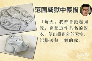 范國威在囚素描 記掛鐵窗外每一個港人【影片】