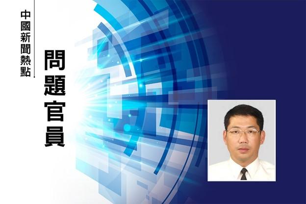 天津三高官猝死 七名中共官員密集非正常死亡