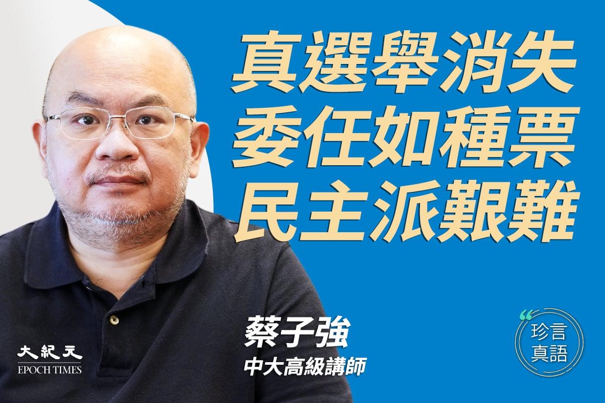 【珍言真語】蔡子強:新選舉制度 失去意義 民主派艱難(大紀元製圖)