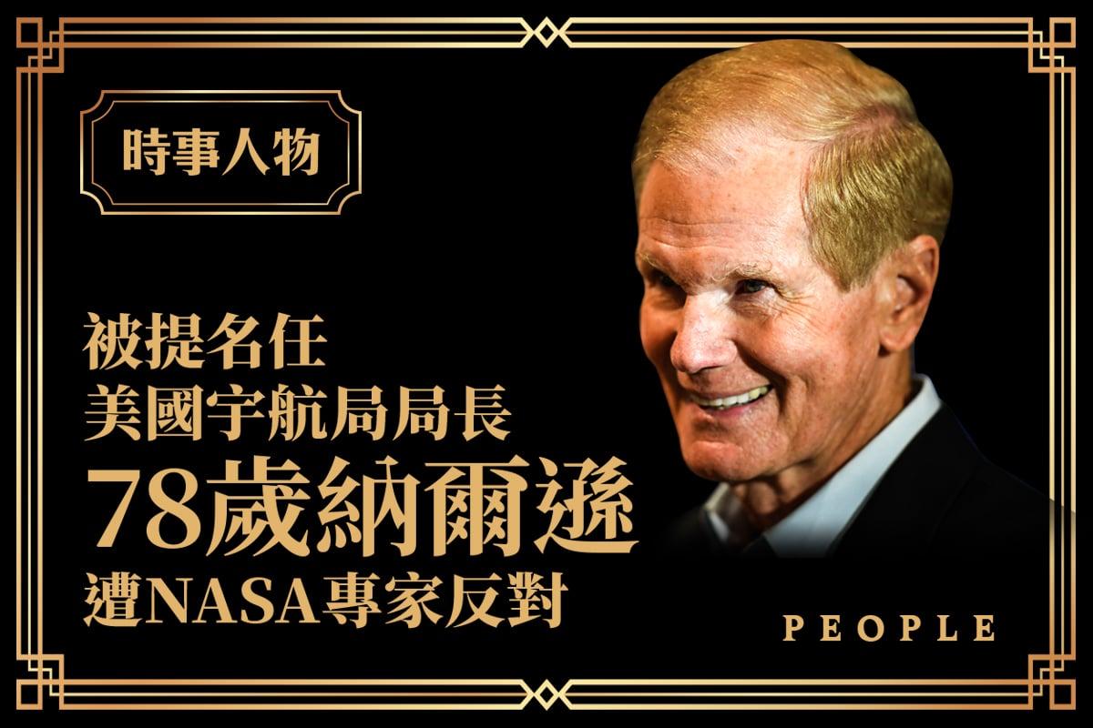 拜登正式提名現年78歲的比爾·納爾遜為美國宇航局(NASA)局長。NASA內部很多人公開反對。(大紀元製圖)
