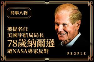 【時事人物】被提名任美國宇航局長 78歲納爾遜遭NASA專家反對