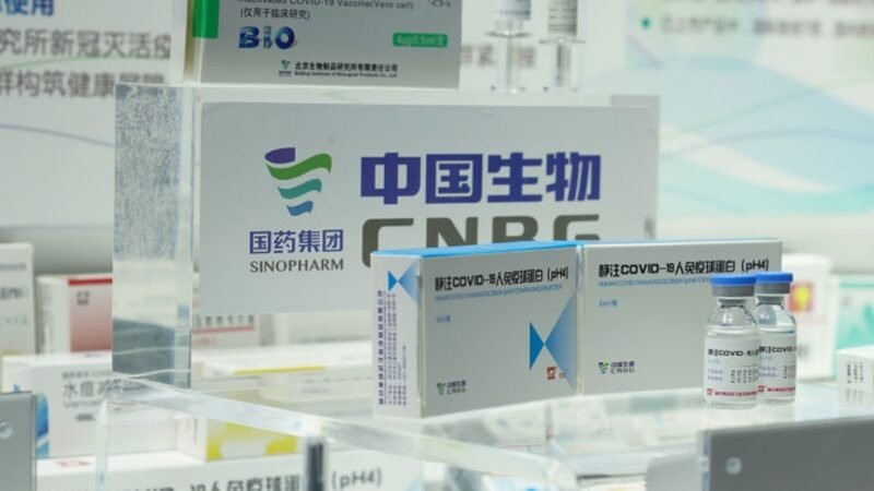 國藥集團成員企業中國生物技術股份有限公司(CNBG)研發的中共肺炎疫苗。(Lintao Zhang/Getty Images)