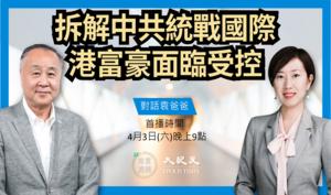 【珍言真語】袁弓夷:拆解中共統戰國際  港富豪面臨受控