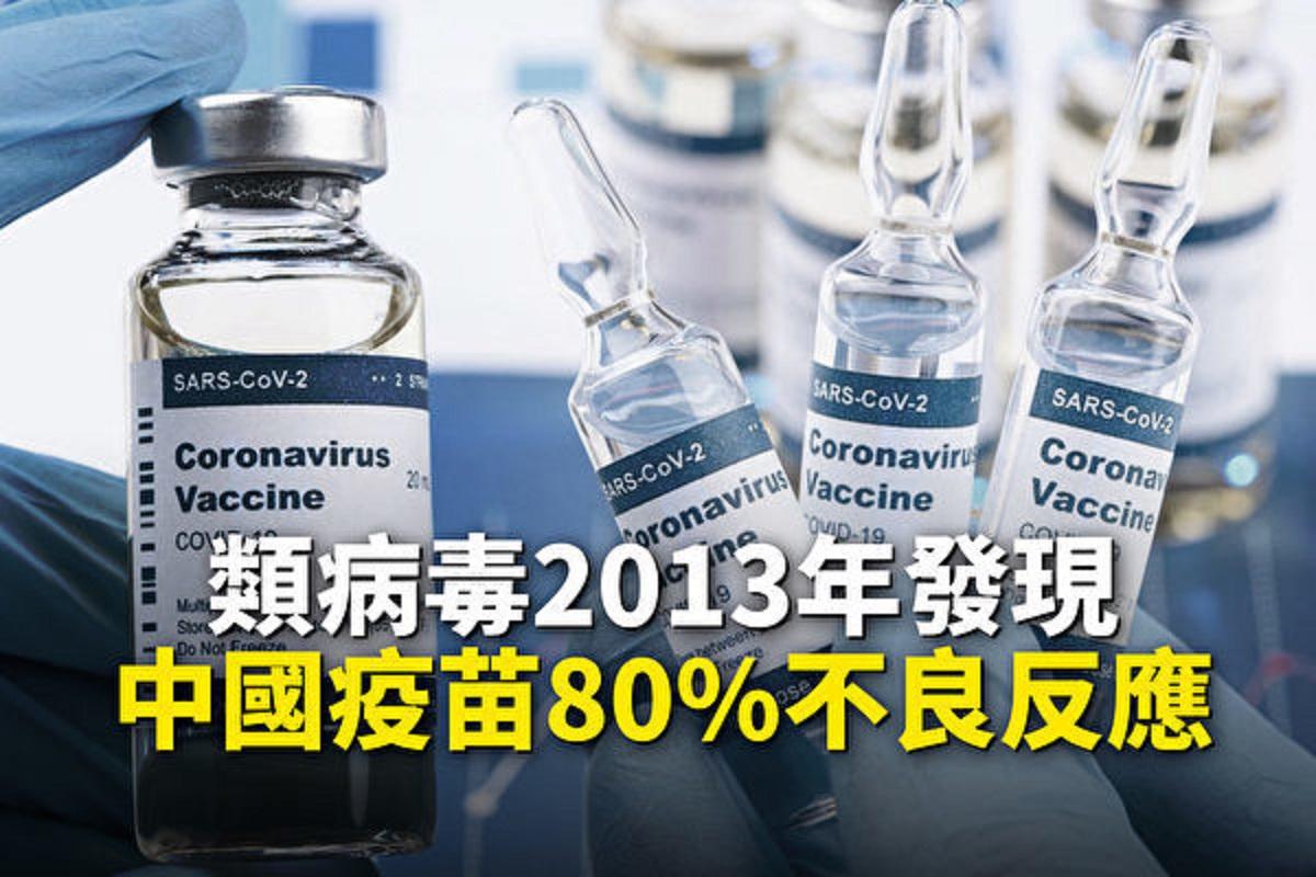 中共強制大規模接種疫苗,下硬指標。有專家警告,大規模接種、大規模人口減少。流行病學專家指,政府應建立疫苗上市後公平、透明監測機制。圖為疫苗示意圖。(大紀元合成)