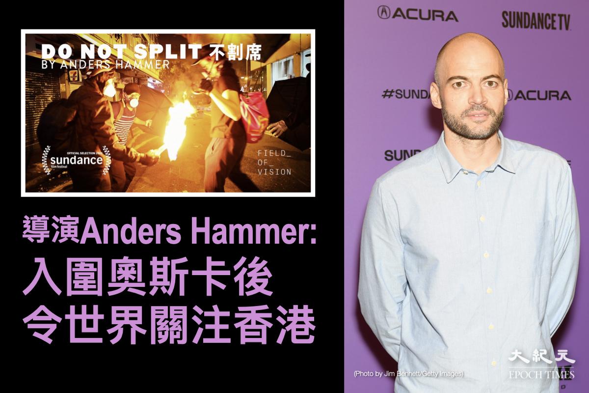 《Do Not Split 不割席》導演Anders Hammer接受《IndieWire》訪問,分享他當初拍攝的初衷和經歷,以及他對這場香港民主活動的看法。資料圖片。圖為反送中期間中大學生建造的防禦陣地。(大紀元製圖)