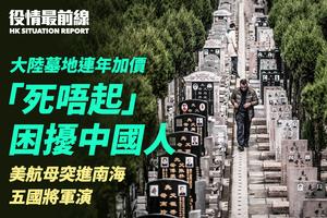 【4.5役情最前線】大陸墓地連年漲價   「死不起」困擾中國人