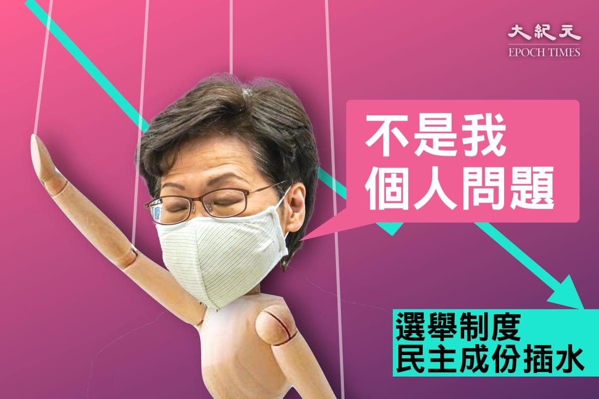 香港特首林鄭月娥在被問及,香港社會撕裂她是否有責任時,認為「不是我個人問題」。(大紀元製圖)