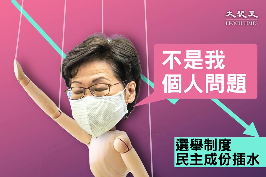 強推國安法及修改選舉制度 林鄭聲稱非個人問題