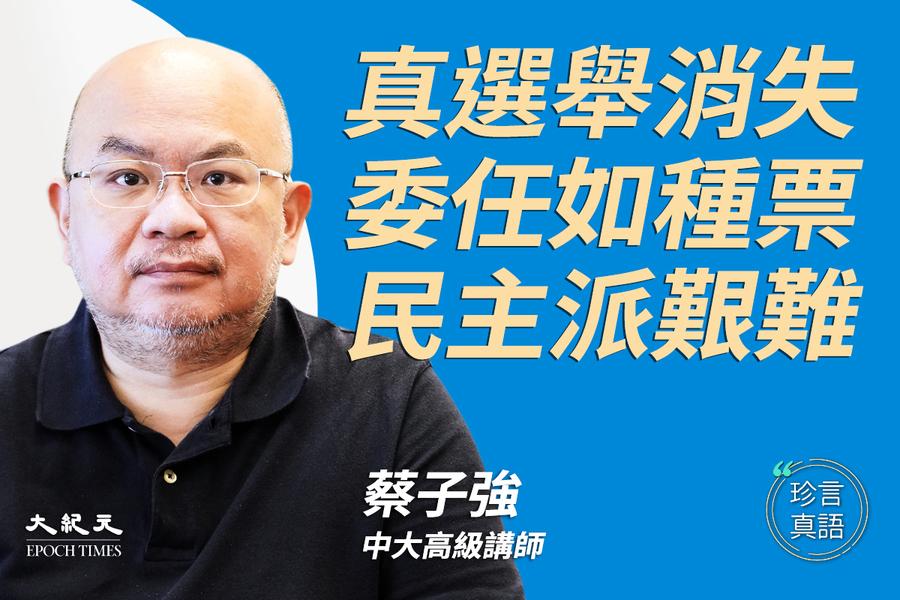 【珍言真語】蔡子強:改選制 香港失真選舉